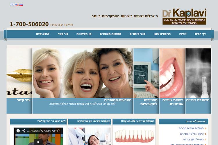 השתלות שיניים דר` יוסי קפלאווי