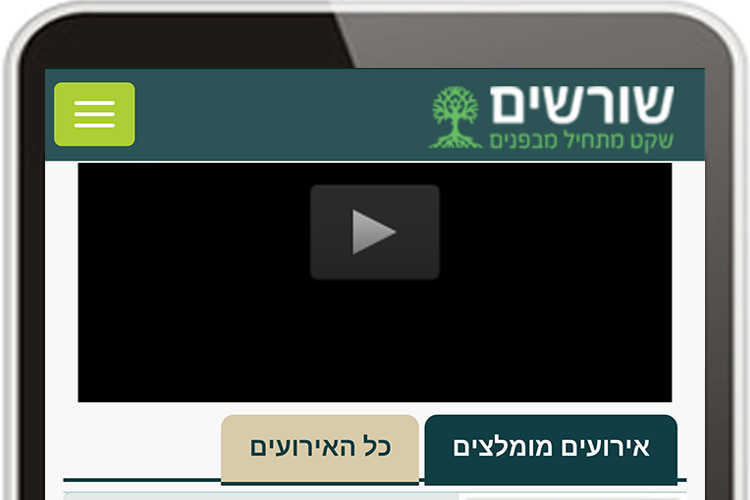 אתר סלולרי שורשים תל אביב